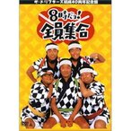 【DVD】【9%OFF】8時だョ!全員集合 DVD-BOX/ドリフターズ ドリフターズ