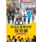 新宿区歌舞伎町保育園 スタンダード・エディション / 鎌苅健太 (DVD)