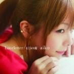 Loveletter/4月の雨 / aiko (CD)