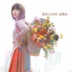 【CD】恋をしたのは/aiko アイコ