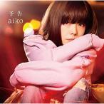 予告/aiko アイコ(CD)