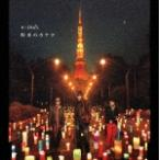 【CD】約束のカケラ/w-inds. ウインズ(WINDS)