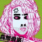 【CD】喜怒愛楽 A盤/恵比寿★マスカッツ エビス・マスカツツ