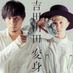 【予約】【CD】変身(ボーナストラック盤)(通常盤)/吉田山田 ヨシダヤマダ