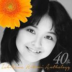 MEMORIAL40〜石川ひとみベスト / 石川ひとみ (CD)