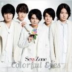 【CD】カラフル Eyes(初回限定盤C)(DVD付)/Sexy Zone セクシー・ゾーン