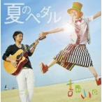 夏のペダル / 吉田山田 (CD)