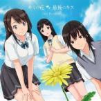 【CD】キミの花/最後のキス(セイレン盤)/奥華子 オク ハナコ
