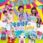 NHK「おかあさんといっしょ」ファミリーコンサート 音楽博士のうららかコンサート / NHKおかあさんといっしょ (CD)