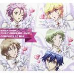 「美男高校地球防衛部LOVE!」コンプリートCD BOX /  (CD)
