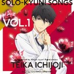 TVアニメ「マジきゅんっ!ルネッサンス」Solo-kyun!Songs vol... / 梅原裕一郎(一条寺帝歌) (CD)