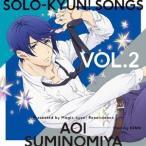 【CD】TVアニメ「マジきゅんっ!ルネッサンス」Solo-kyun!Songs vol.2 墨ノ宮葵/KENN(墨ノ宮葵) ケン