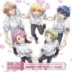 美男高校地球防衛部LOVE!LOVE!LOVE!オープニングテーマ 永遠未来☆LOVE YOU ALL☆ / 地球防衛部 (CD)