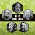 ショッピングステテコ 決定盤!!「特選 新作落語」ベスト / オムニバス (CD)