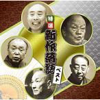 ショッピングステテコ 決定盤 特選 新作落語 ベスト / オムニバス (CD)