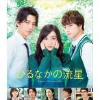 【Blu-ray】【10%OFF】ひるなかの流星 スタンダード・エディション(Blu-ray Disc)/永野芽郁 ナガノ メイ