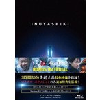 いぬやしき プラチナ・エディション(Blu-ray Disc) /