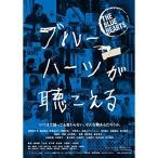 ブルーハーツが聴こえる(Blu-ray Disc) /  (Blu-ray)