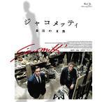 ジャコメッティ 最後の肖像(Blu-ray Disc) / ジェフリー・ラッシュ (Blu-ray)