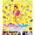 【Blu-ray】【10%OFF】たまこちゃんとコックボー(Blu-ray Disc)/廣田あいか ヒロタ アイカ