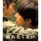【Blu-ray】【10%OFF】どうしても触れたくない(Blu-ray Disc)/米原幸佑/谷口賢志 ヨネハラ コウスケ/タニグチ マサシ
