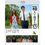 箱入り息子の恋 ファーストラブ・エディション(Blu-ray Disc) / 星野源 (Blu-ray)