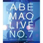 【Blu-ray】【10%OFF】阿部真央らいぶNo.7@東京国際フォーラム(Blu-ray Disc)/阿部真央 アベ マオ