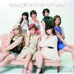 Berryz工房 スッペシャルベスト Vol.2 / Berryz工房 (CD)