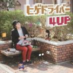 【CD】ヒゲドライバー 4UP/ヒゲドライバー ヒゲドライバー