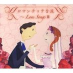 【CD】ロマンチック台流〜Love SongsIII/オムニバス オムニバス