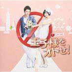王子様をオトせ! / TVサントラ (CD)