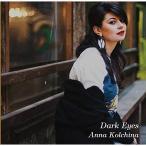 【CD】黒い瞳/アンナ・コルチナ アンナ・コルチナ
