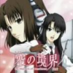 【CD】DJCD 空の境界 the Garden of wanderers Final/藤村歩 フジムラ アユミ