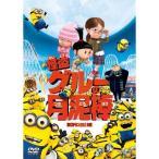 【DVD】【34%OFF】怪盗グルーの月泥棒/