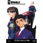 【DVD】【10%OFF】デュアル!ぱられルンルン物語 DVD SET/