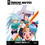 天地無用! 魎皇鬼 OVA DVD SET / 天地無用! (DVD)