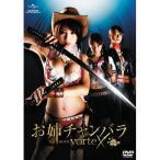 【DVD】【10%OFF】お姉チャンバラ THE MOVIE vorteX デラックス版/手島優 テジマ ユウ