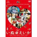 【DVD】【10%OFF】いぬのえいが/中村獅童/伊藤美咲/他 ナカムラ シドウ/イトウ ミサキ/ホカ