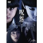 【DVD】【10%OFF】呪怨 ザ・ファイナル/平愛梨 タイラ アイリ