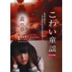 【DVD】【10%OFF】こわい童謡 表の章 デラックス版/多部未華子 タベ ミカコ