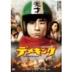 デメキング / なだぎ武 (DVD)