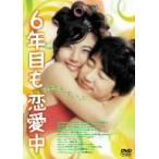 【DVD】【10%OFF】6年目も恋愛中 プレミアム・エディション/ユン・ゲサン ユン・ゲサン