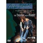 【DVD】【34%OFF】ハリーの災難/ジョン・フォーサイス ジヨン・フオーサイス