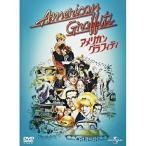 【DVD】【34%OFF】アメリカン・グラフィティ/リチャード・ドレイファス リチヤード・ドレイフアス