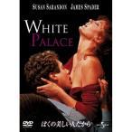 【DVD】【34%OFF】ぼくの美しい人だから/スーザン・サランドン スーザン・サランドン
