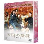 天国の階段 コンプリート・シンプルDVD-BOX5,000円シリーズ / チェ・ジウ/グォン・サンウ (DVD)
