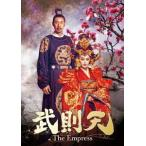 【DVD】【9%OFF】武則天-The Empress- DVD-SET5/ファン・ビンビン フアン・ビンビン
