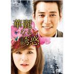 【DVD】【10%OFF】華麗なる誘惑 DVD-SET3/チュ・サンウク/チェ・ガンヒ チユ・サンウク/チエ・ガンヒ