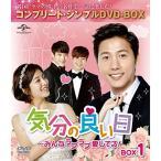 気分の良い日〜みんなラブラブ愛してる!BOX1 <コンプリート・シンプルDVD-.. / イ・サンウ (DVD) (発売後取り寄せ)
