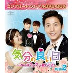 気分の良い日〜みんなラブラブ愛してる!BOX2 <コンプリート・シンプルDVD-.. / イ・サンウ (DVD) (発売後取り寄せ)